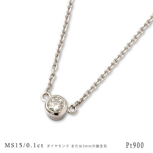 メモリアルジュエリーネックレスMS15【完全防水樹脂埋封ジュエリー】プラチナ×ダイヤモンド(誕生石)
