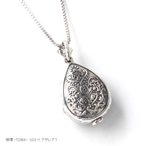 アンティークスタイルジュエリー悼環(とわ)アザレア遺骨ペンダント,メモリアルペンダント
