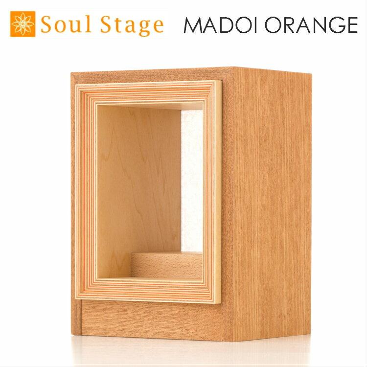 窓居(MADOI)[オレンジ]【ソウルステージ】【厨子】【手元供養の飾り台】 手元供養 台 ステージ 飾り台