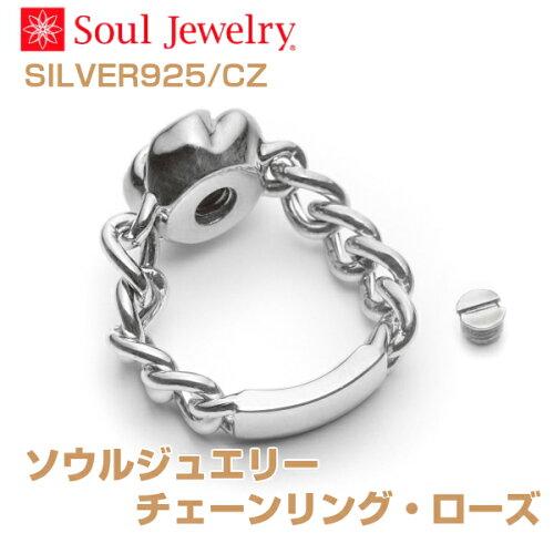 [ソウルジュエリー]SILVER製メモリアルリング・チェーンリング【ローズ】〜3サイズ展開〜