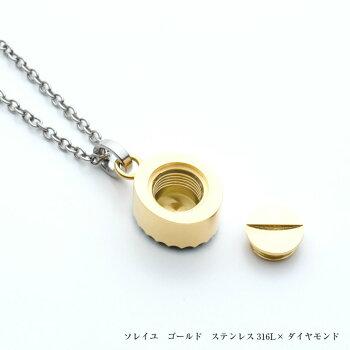 【遺骨ペンダント】SoulJewelryソレイユゴールドダイヤモンド×ステンレス316L(チタンコーティング)
