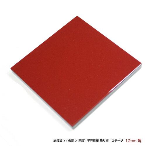 【手元供養】【骨壺の置台・飾り台】高級漆塗り12×12cm黒と朱色の両面使用可