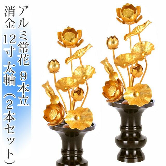 【供え物】 金色 【じょうか】 5寸 (2本セット・1対) アルミ常花 【造花】 【5号】 【モダン仏具】 【仏壇】 9本立