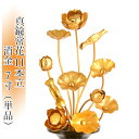 真鍮常花 11本立 7寸 消金 (単品)【供え物】【造花】【モダン仏具】【仏壇】【7号】【じょうか】 1
