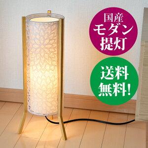モダン提灯 スレンダー大・菊 [盆提灯][高さ45.5cm]