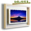 手すき 和紙 アートフレーム 額縁付き 紫 「湖面に映る薄明の富士山」...