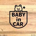 【赤ちゃん・ベビー】愛車やプレゼントにも!クマちゃんでベビーインカーステッカーシール【BABY IN CAR】