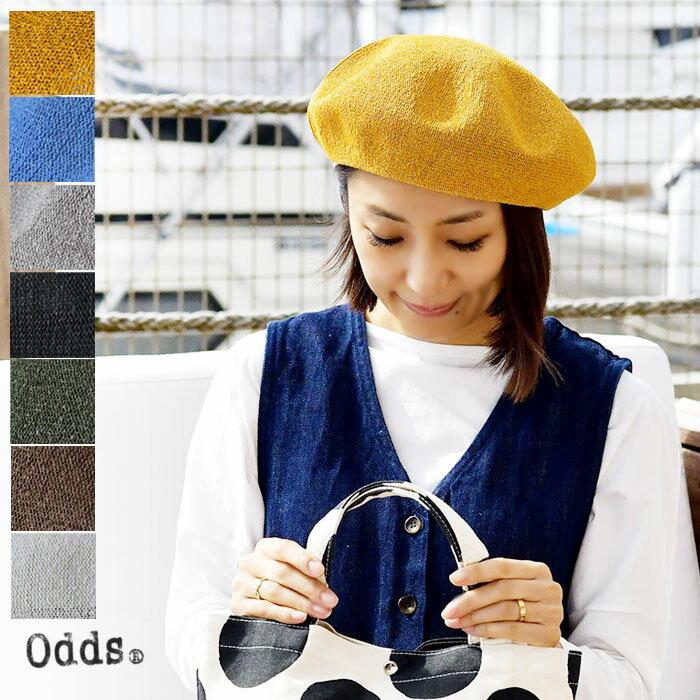 【odds オッズ】JP PAPER BERET 20' ペーパー ベレー帽 (od201-0501jp)