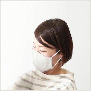 【クーポン対象外】【NARU ナル】リネン コットン マスク (msk001)【select】麻 綿 在庫あり 小さめ 洗える 日本製 大人 衛生マスク レディース ナチュラル 3D 立体 母の日 チャリティー