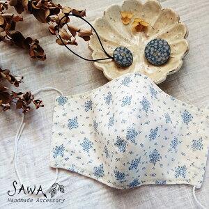 【SAWA サワ】花柄 ダブルガーゼ リバーシブルマスク + merinomi オリジナル柄生地 ブローチ・ヘアゴムのセット