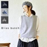 【Bliss bunch ブリスバンチ】コットン 吊り裏毛 変形 クルー ベスト (A608-294)