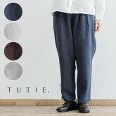 【TUTIE. ツチエ】リネン ウエストタック パンツ (0699TO-61015)