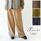 【Fanaka ファナカ】コットン 子持ち縞 コーデュロイ パンツ(202-2181)