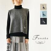 【Fanaka ファナカ】キリン 刺繍 ニット ベスト(202-2573)