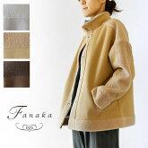 【Fanaka ファナカ】フェイクスウェード × ボア 両面使い ショート ジャケット (202-2612)