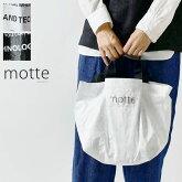 【motte モッテ】エコ トート バッグ Mサイズ (1510149)