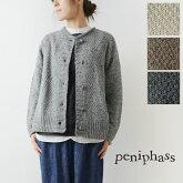 【peniphass ペニファス】アクリル 衿 ロール 巻き 丸首 カーディガン (26953)