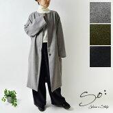 【SO エスオー】メルトン ノーカラー コクーン コート (sb0852)