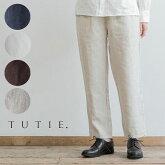 【TUTIE. ツチエ】リネン ストレート パンツ (0699TO-66016)