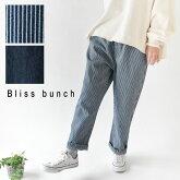 【Bliss bunch ブリスバンチ】コットン リネン 5ポケット デニム パンツ(z611-211)