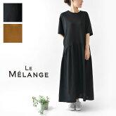 【Le Melange ルメランジェ】テンセル プレーティング天竺 ウエストギャザー切り替え ワンピース (6121601)