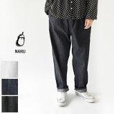 【NARU ナル】8オンス ムラ デニム (637120)
