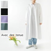 【Avec des tunue アヴェック デ トゥニュ】タイプライター クロス 後タック ロング シャツ (1-10030)