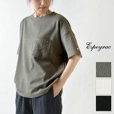 【espeyrac エスペラック】スタースタッズ付き Tシャツ (7121001)