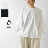 【NARU ナル】サイロプレミアム × ローンソフトワッシャー 袖バルーン ビッグ カットソー(640235)