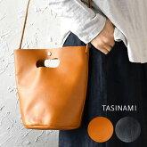 【TASINAMI タシナミ by beau're】2way タンニンレザー 丸底 バケツ ショルダーバッグ   (ta0024)