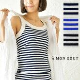 【a mon gout アモング】コットン フライス ボーダー キャミソール