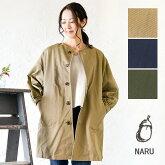 【NARU ナル】 カツラギ フリースライナー付き 2way ノーカラー コート (630830)