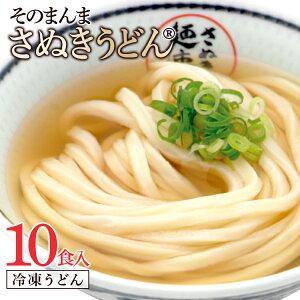 「そのまんまさぬきうどん」冷凍うどん(220g×5食)×2袋=10食入り【送料無料】【無添加】
