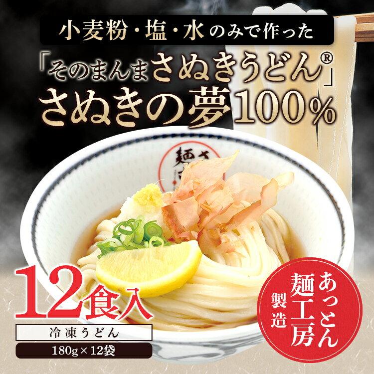 「そのまんまさぬきうどん」(さぬきの夢100%)冷凍うどん(180g×12食入り)【送料無料】