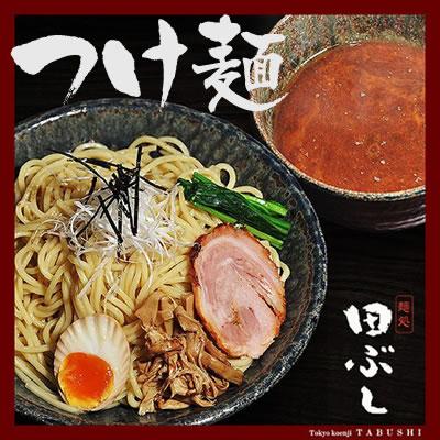 【送料無料】【初回購入限定品】田ぶし つけ麺 3食入*北海道・沖縄・一部離島等は別途送料650…