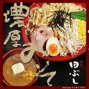 濃厚味噌つけ麺 3食入*北海道・沖縄・一部離島等は別途送料650円がかかります。*海外配送の場合は実費送料をご負担いただきます。*お一人様6個迄ご購入いただけます。田ぶし/たぶし/つけ麺/ラーメン