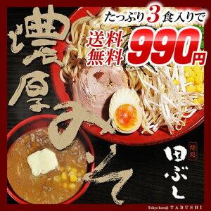 濃厚な味噌スープがもっちもちの極太麺に絡む!【送料無料】【お試し価格!】期間限定!濃厚味...