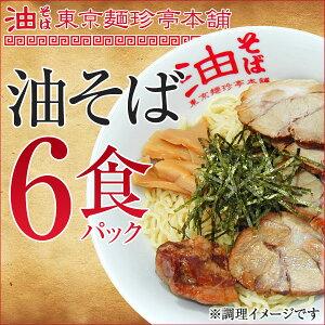 油そば6食パック知る人ぞ知る東京名物ラーメンでもつけ麺でもない東京名物油そば♪スープが無い...