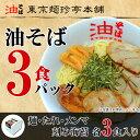 油そば3食パック(麺・たれ・めんま・刻み