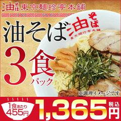 油そば3食パック知る人ぞ知る東京名物ラーメンでもつけ麺でもない!?話題の東京名物油そば♪au...