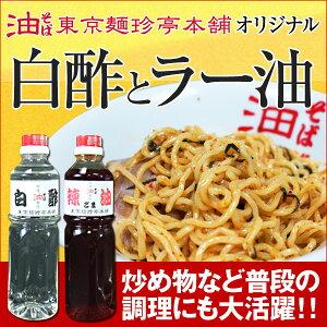 東京麺珍亭本舗オリジナル白酢&ラー油セット精製を重ね臭みを抑えた白酢と風味豊かなごま油を配合したラー油で油そばをより本格的に♪auktn