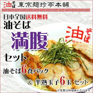 日本全国送料無料!油そば満腹セット油そば6食パック・半熟玉子6玉セット