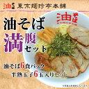 油そば満腹セット(油そば6食パック・半熟