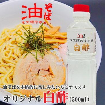 オリジナル白酢油そばにはもちろん、普段の料理にも大活躍♪【店頭受取対応商品】