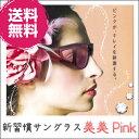 【ポイント5倍】新習慣サングラス 美美Pink