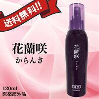 花蘭咲カランサ120mlマイケア医薬部外品
