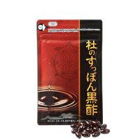 メール便送料185円杜のすっぽん黒酢たっぷり豊富なアミノ酸ぷるぷる贅沢コラーゲン