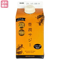黄酸汁豊潤サジー900ml【お得な1ヶ月サイズ】オーガニックサジー使用のサジージュース