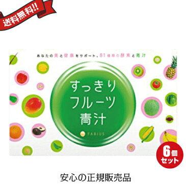 【ポイント5倍】すっきりフルーツ青汁 30包 6箱セット