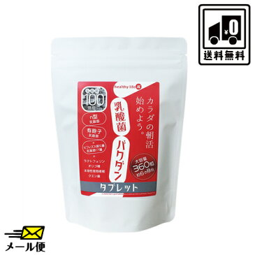 healthylife 乳酸菌バクダン タブレット 360粒